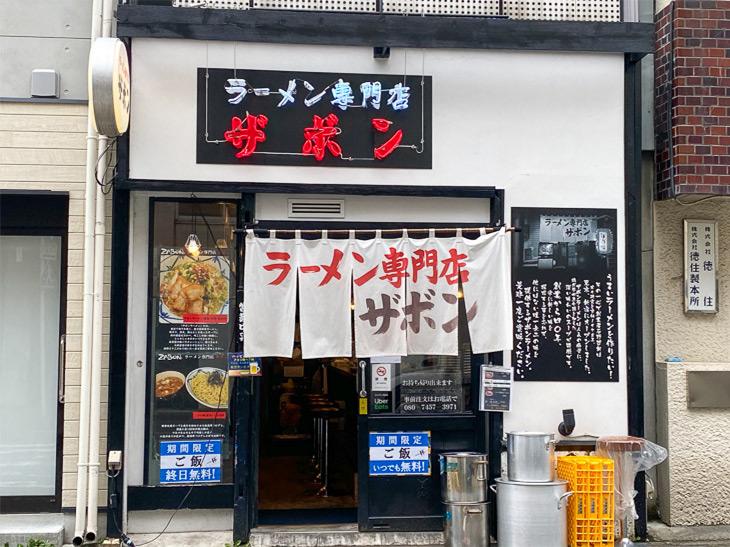 1978年、新宿に創業した『ザボン』が、2019年9月、神保町で復活