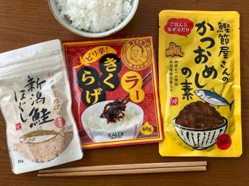 新米をより美味しくする炊き方とカルディ「ご飯のお供」3選