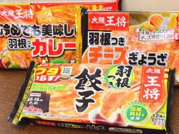 大阪王将の「冷凍餃子」がリニューアル! パリッと香ばしい羽根つき餃子がたった5分で作れた