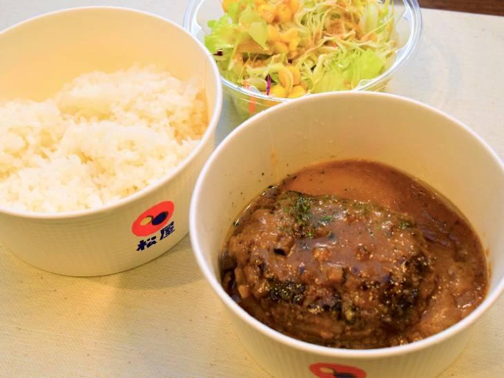 「黒トリュフソースのビーフハンバーグ定食」890円(税込)
