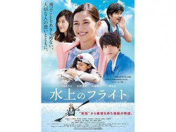 中条あやみがカヌーに挑戦! 映画『水上のフライト』が11月13日に公開!