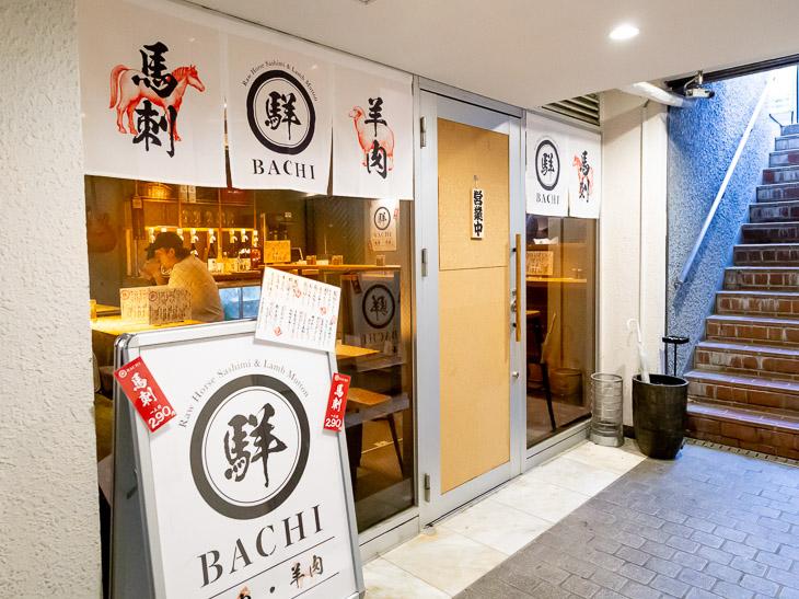 東京メトロ丸ノ内線「赤坂見附駅」から徒歩3分。ビルの地下1階にあります