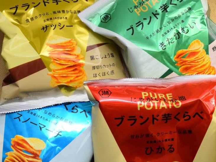 「PURE POTATO じゃがいも心地」が北海道の絶品ブランド芋を使ってリニューアル!