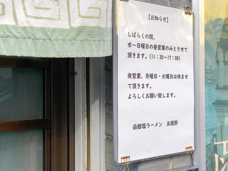 函館塩ラーメン 五稜郭外観