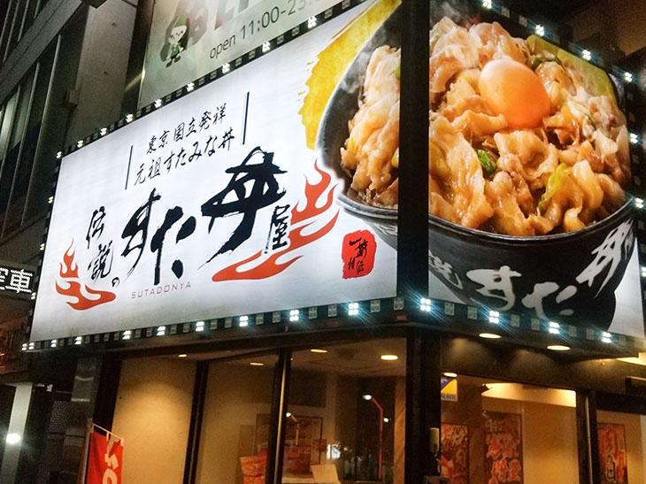 伝説のすた丼屋/名物すた丼の店外観