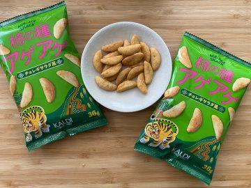 カルディの名作おつまみ「柿の種アゲアゲ」をもっと美味しく食べる方法