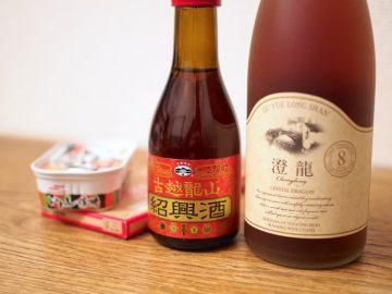 中華料理以外にも合う! 意外と知らない「紹興酒」のおいしい飲み方とは?
