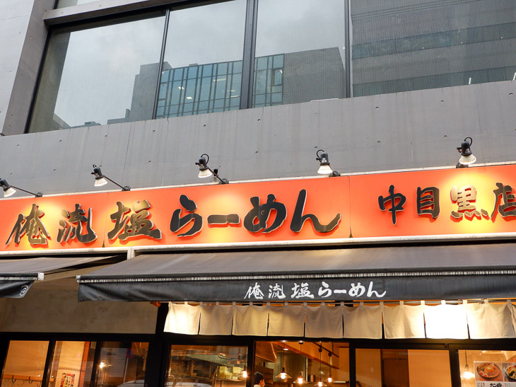 東急東横線・中目黒駅から徒歩4~5分の場所にあります