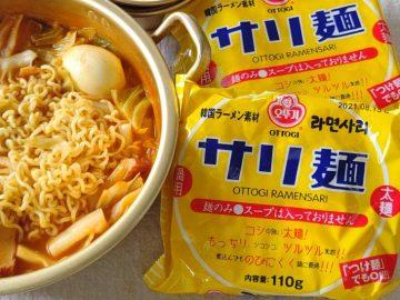 コスパ最強! カルディで買える60円の韓国ラーメン「サリ麺」が優秀すぎる