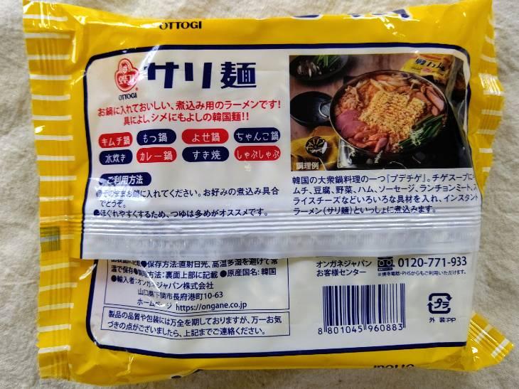 パッケージ裏面には調理ヒントを記載