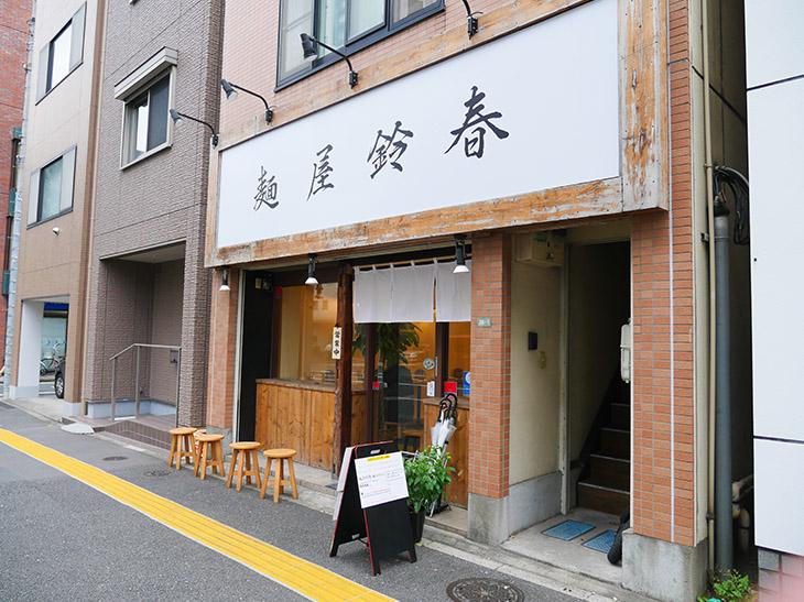 麺屋鈴春外観