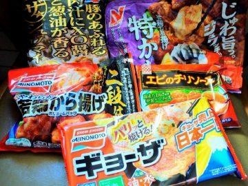 一番美味しい冷食はこれ! 総選挙で選ばれた「冷食おかず」トップ5を食べ比べてみた