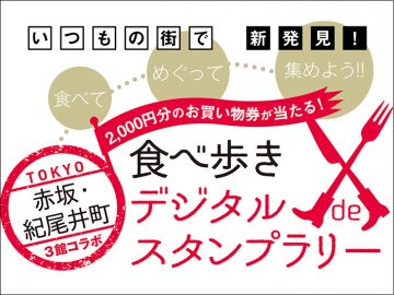 2000円分のお買い物券が当たる! 赤坂・紀尾井町の3施設がコラボした魅惑の「食べ歩きスタンプラリー」が開催中