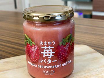 カルディで買った「あまおう苺バター」をトーストに塗ったら美味しすぎて昇天しかけた