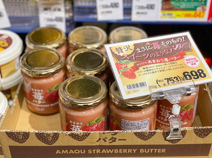 カルディで売っているオリジナルの「あまおう苺バター」