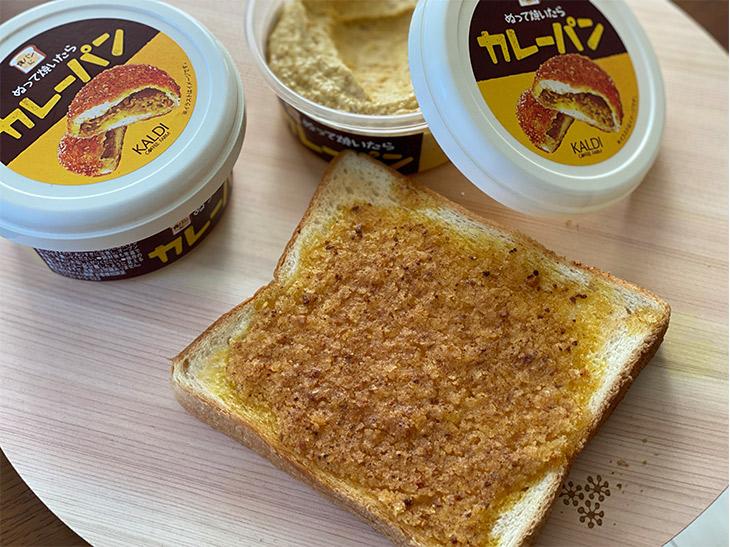 カルディの「ぬって焼いたらカレーパン」は本当にぬればカレーパンになるのか?