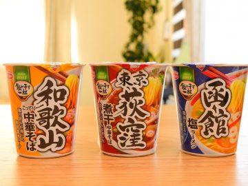 エースコック「飲み干す一杯」に新作、函館・荻窪・和歌山の「ご当地ラーメン」を味わってみた