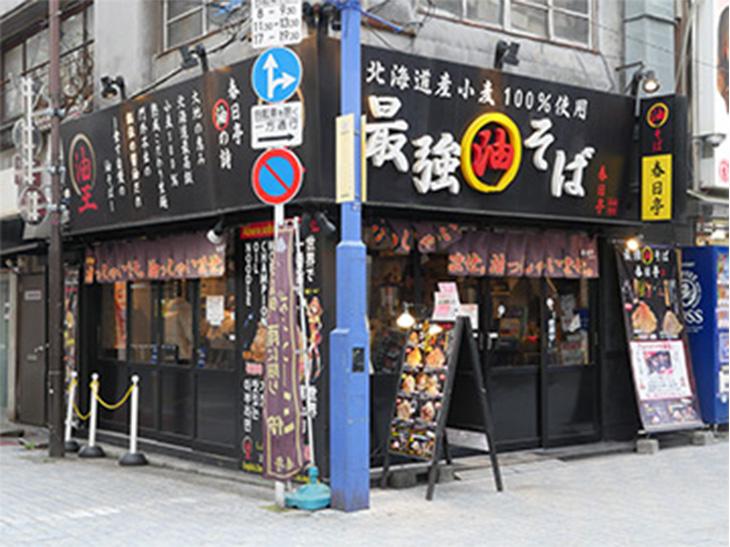 油そば専門店春日亭 神田店外観