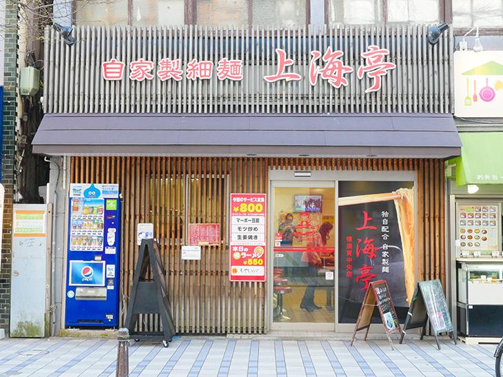 上海亭 横須賀中央店外観