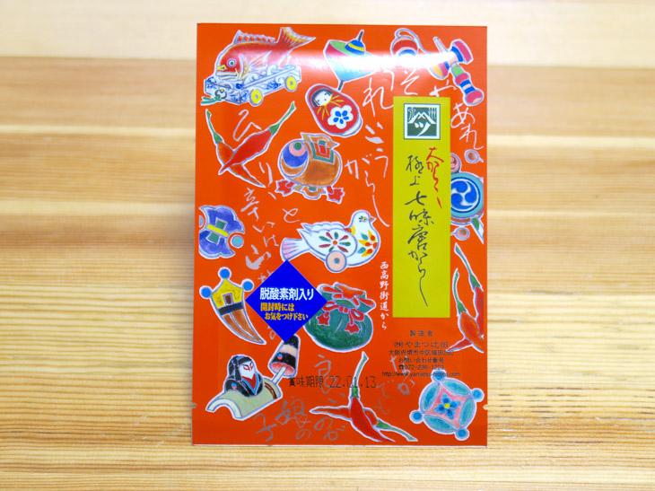 やまつ辻田 の「大からから極上七味(辛口)」(432円)は、百貨店にも並ばないレア物
