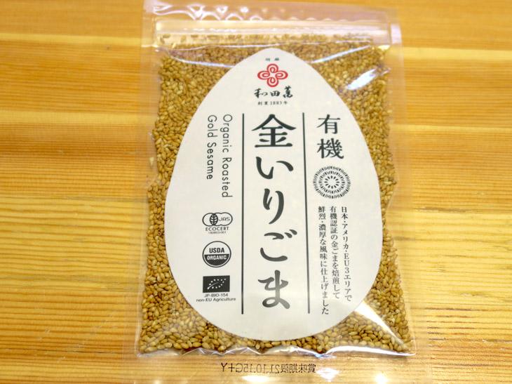 和田萬 「有機 金いりごま」(248円)は、和食だけでなく中華にも合う