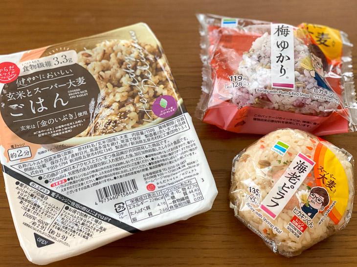 ファミマで買える「スーパー大麦」のおにぎり「 梅ゆかり」128円と「海老ピラフ」145円、「玄米とスーパー大麦ごはん」(150g)200円