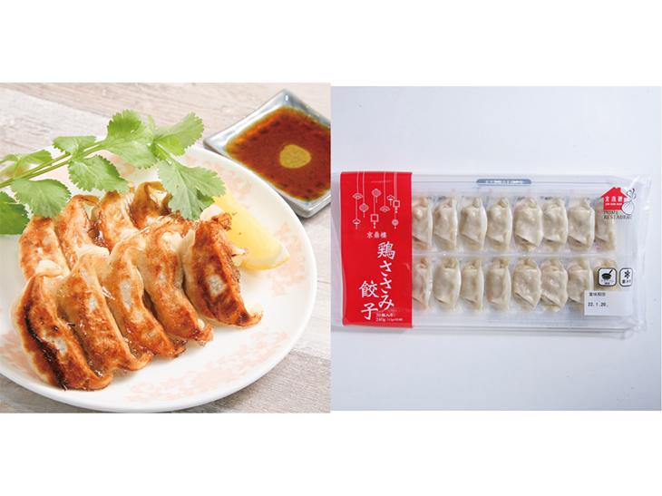 「鶏ささみ餃子」(12g×20個入り)704円