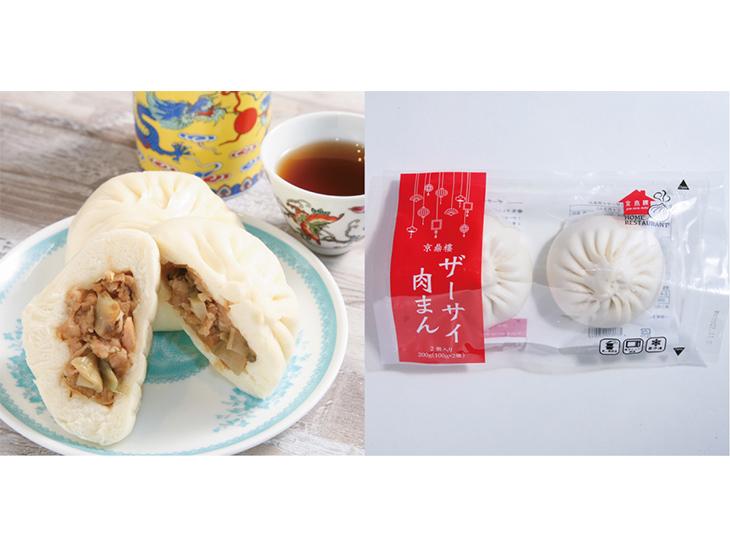 「ザーサイ肉まん」(100g×2個入り)704円