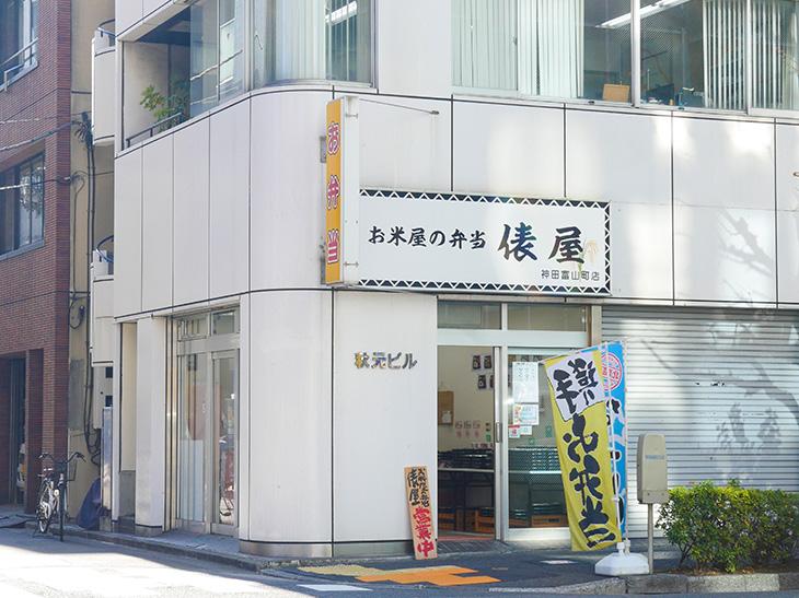 お米屋の弁当 俵屋 神田富山町店外観