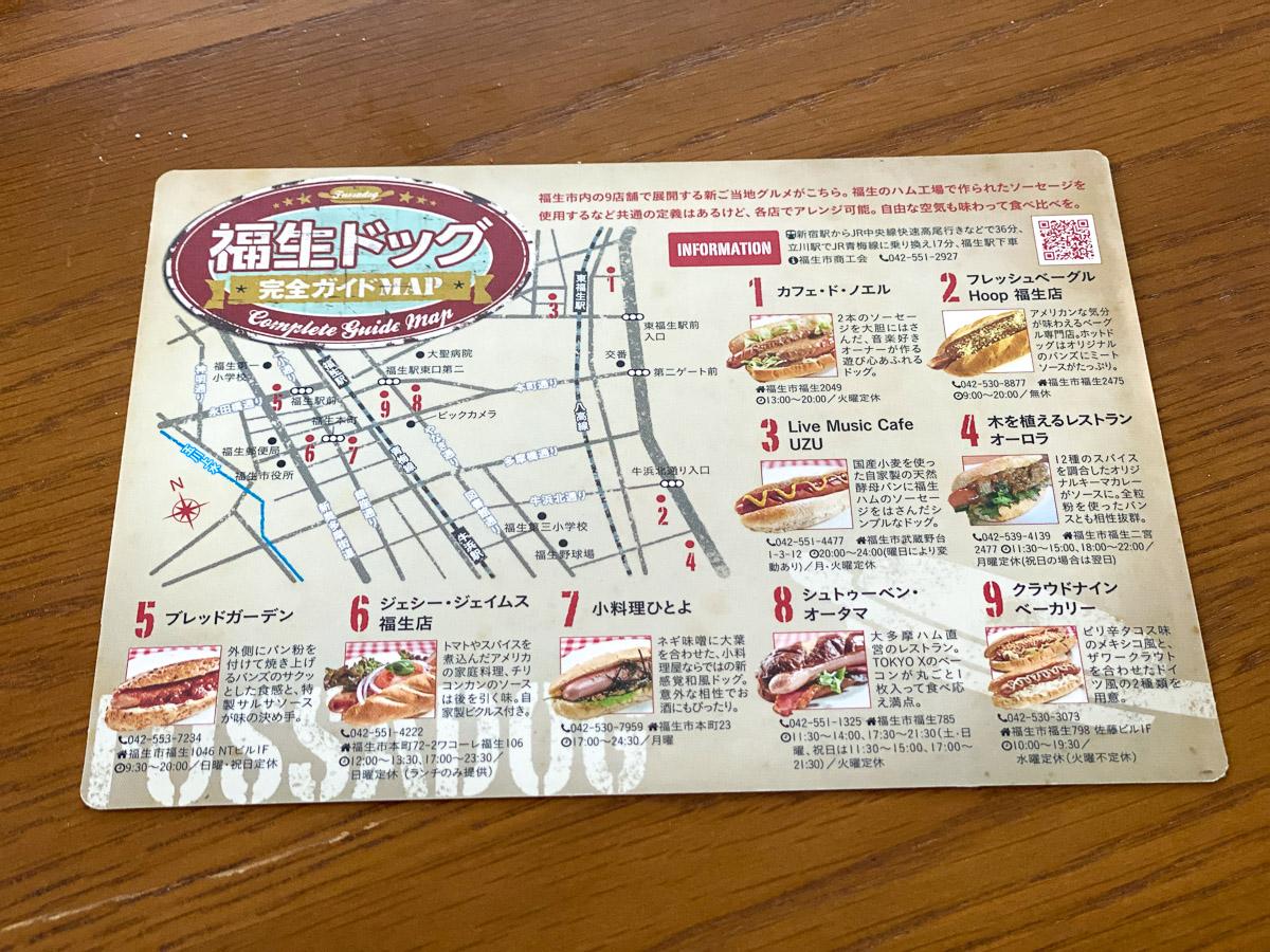東京観光情報センターでもらったパンフレットには「福生ドッグ」を出すお店が9店舗、載っていました