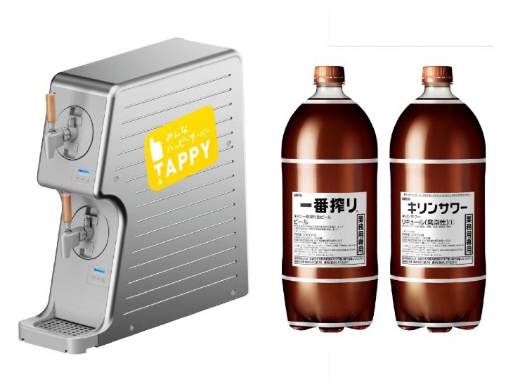 コロナ禍の新しい生ビールの形!? 3Lペットボトル用の生ビールサーバー「TAPPY」とは?
