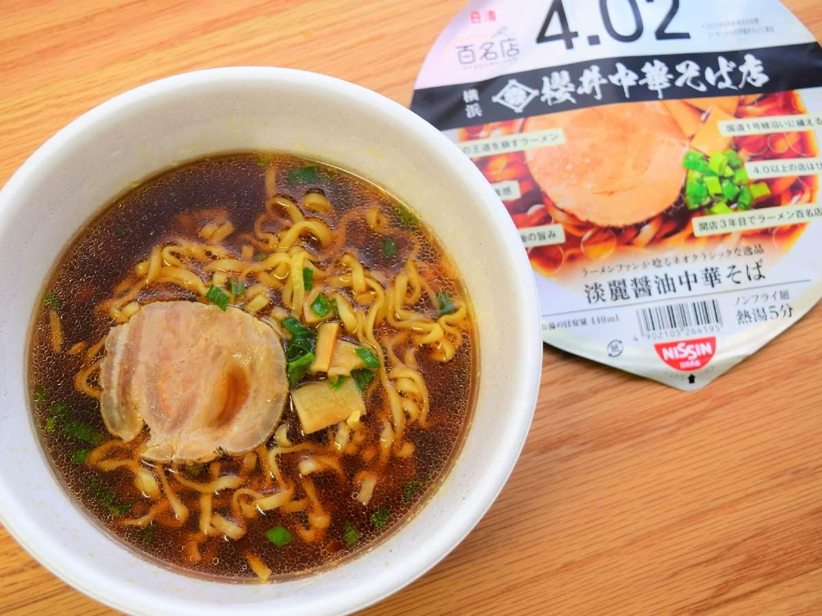 食べログ百名店に選ばれた行列店『櫻井中華そば店』のカップラーメンを食べてみた!