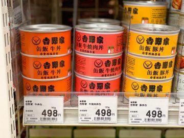 再現度はいかに? あまり見かけない吉野家の「牛丼の缶詰」を食べてみた