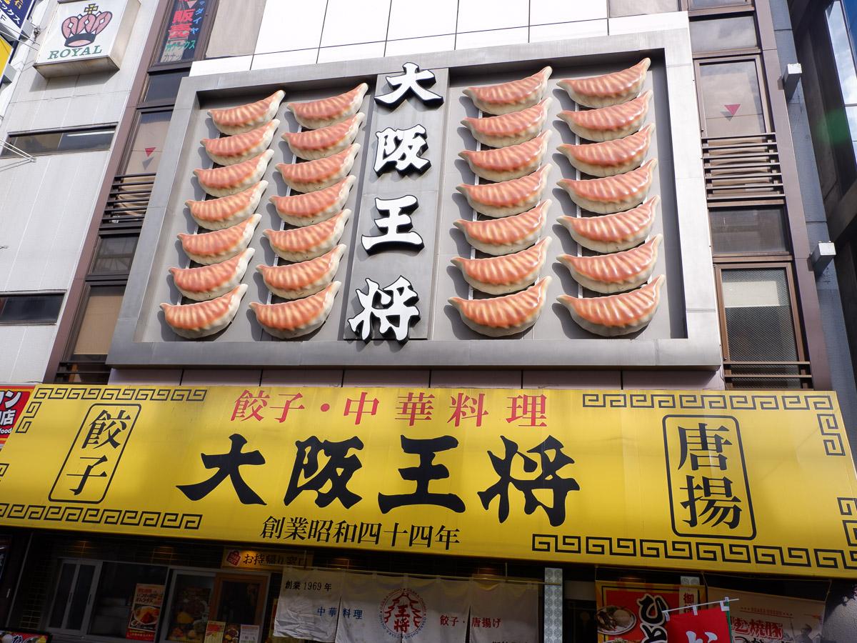 JR御徒町駅の改札から徒歩数秒の場所にある大阪王将・御徒町駅前店