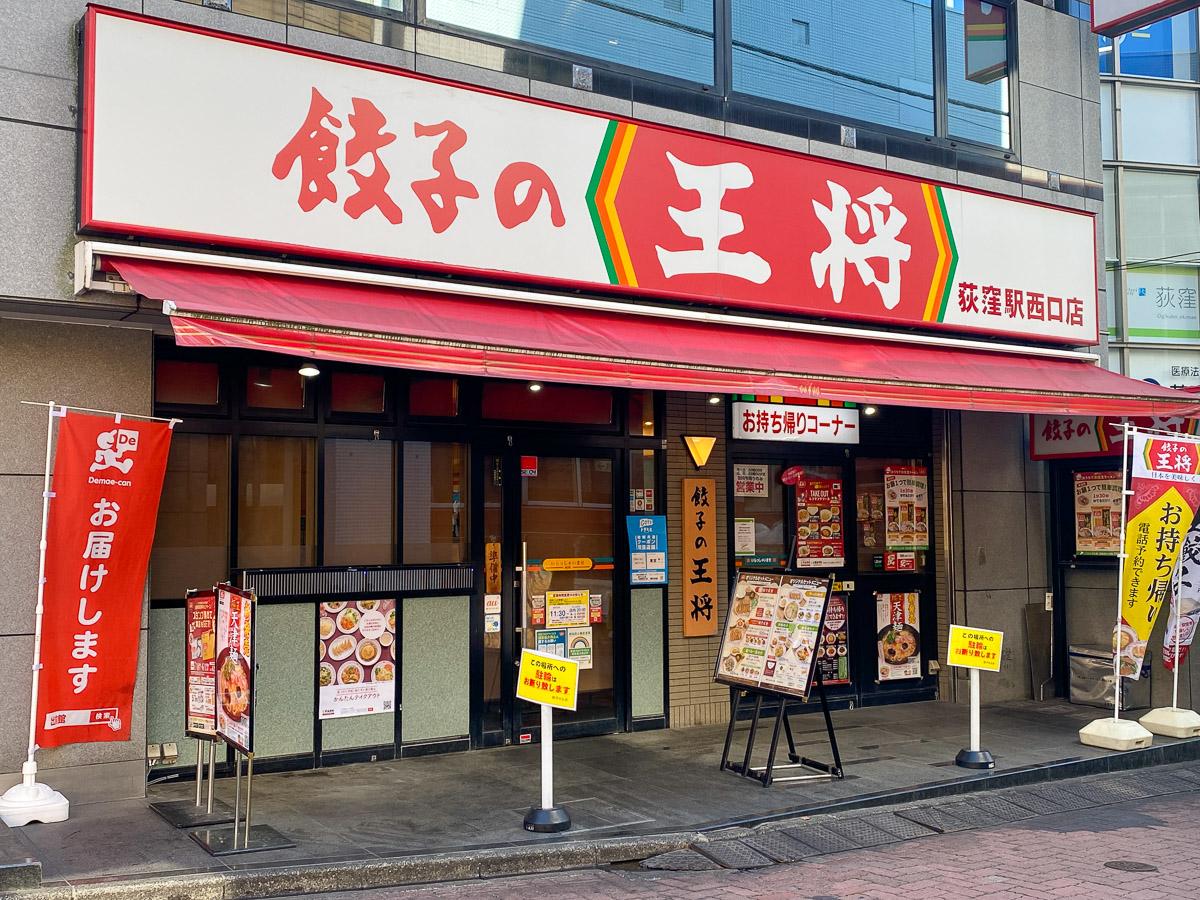 『餃子の王将』荻窪駅西口店