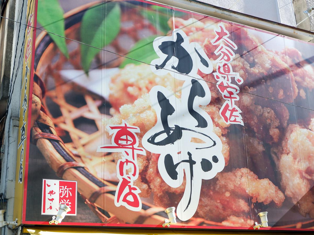 東松原駅を出て少し歩くと、存在感のある看板が目に飛び込んできます