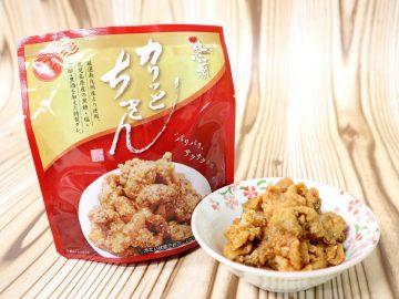 どんな味!? 凍ったまま食べられるスナック唐揚げ「カリッとちきん」が新発売