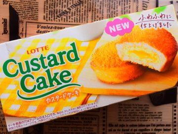 発売35周年で大幅リニューアル! ロッテの新生「カスタードケーキ」を食べてみた