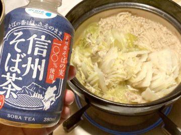 マンネリ鍋が一変! 駅ナカ自販機「アキュア」のドリンクで作る「絶品鍋レシピ」3選
