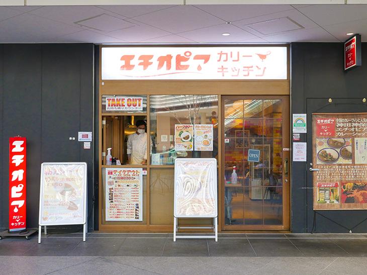カリーライス専門店 エチオピア 御茶ノ水ソラシティ店外観