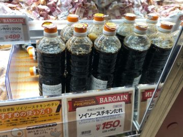 1本162円の「成城石井自家製ソイソースチキンたれ」が悶絶級の美味しさ!