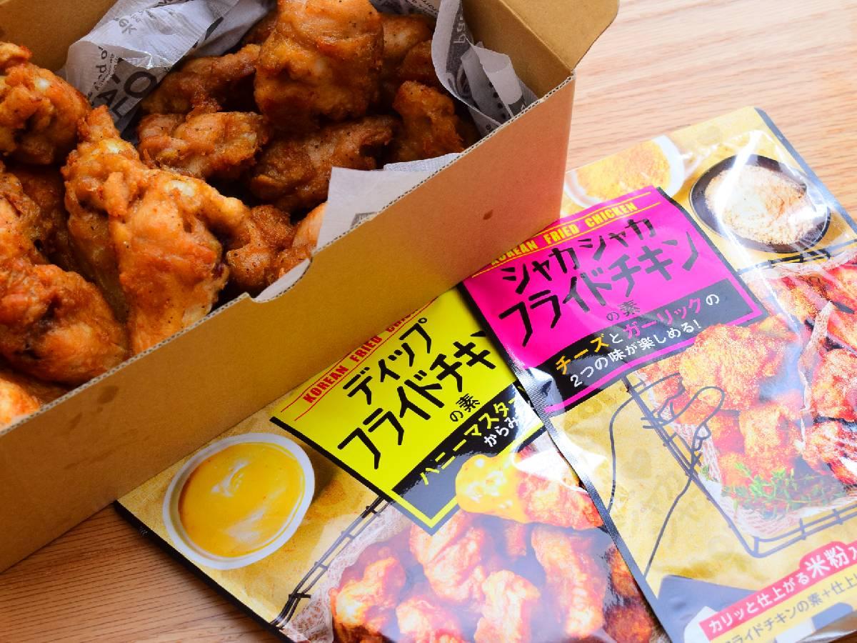 自宅でザクザク衣の韓国チキンが作れる! モランボンの「フライドチキンの素」が極旨