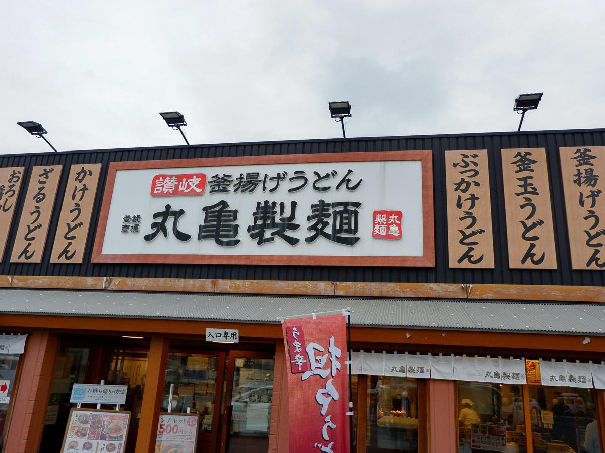 丸亀製麺足立加平。東京メトロ千代田線・北綾瀬駅から徒歩15分ほどの場所に立地