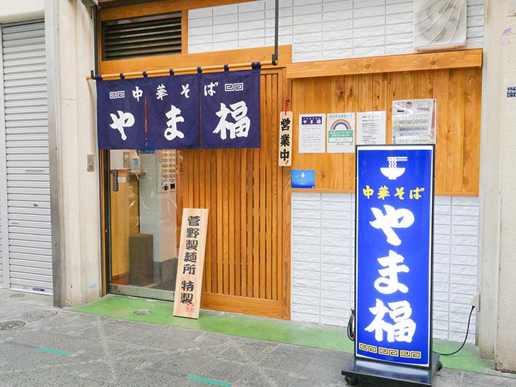 蒲田駅西口の商店街「サンロード」の中ほどに『やま福』はあります。アーケードがあるので雨の日でも濡れずにアクセス可能