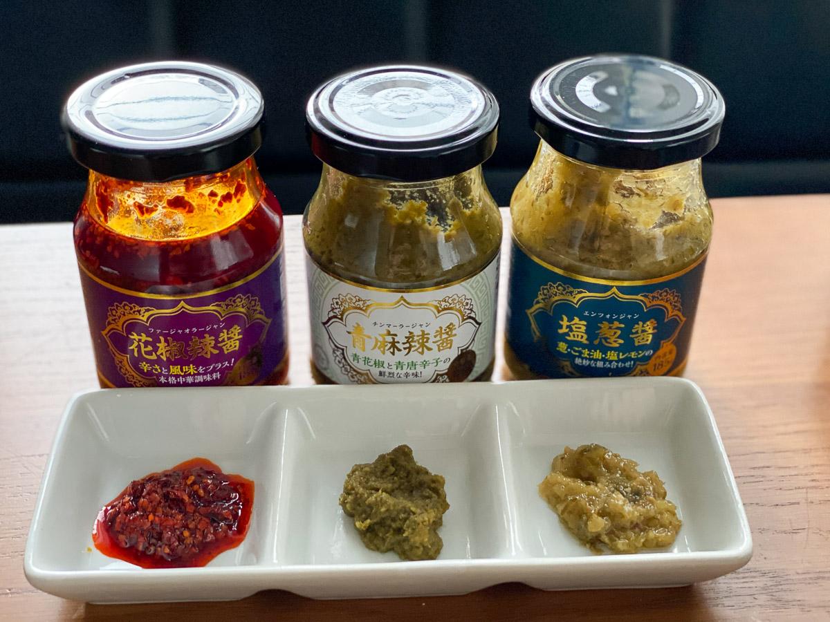 左から「花椒辣醤」228円、「青麻辣醤」248円、「塩葱醤」238円