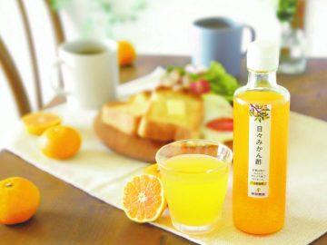 みかん+酢+乳酸菌で体の中からスッキリ!「日々みかん酢」で美味しい健康習慣を始めよう