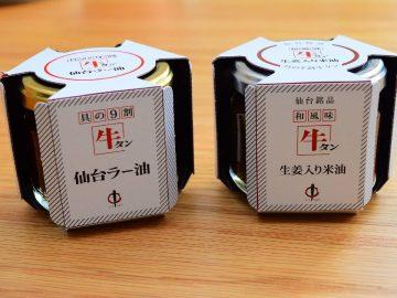 """具の9割が""""牛タン""""の「仙台ラー油」がご飯にも麺にも酒にも合う超優秀調味料だった"""