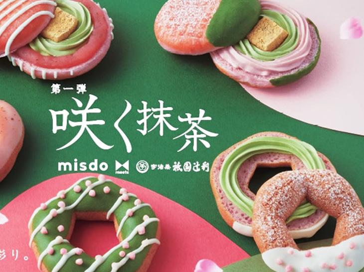 抹茶好き注目! ミスドと祇園辻利のコラボドーナツ「咲く抹茶」の魅力とは?