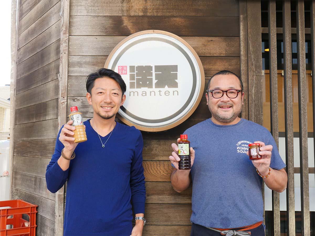 漢ダレ開発者の山本さん(左)と三浦さん(右)。店頭での購入は営業日の17:00~20:00(コロナの状況による。定休日は水曜)