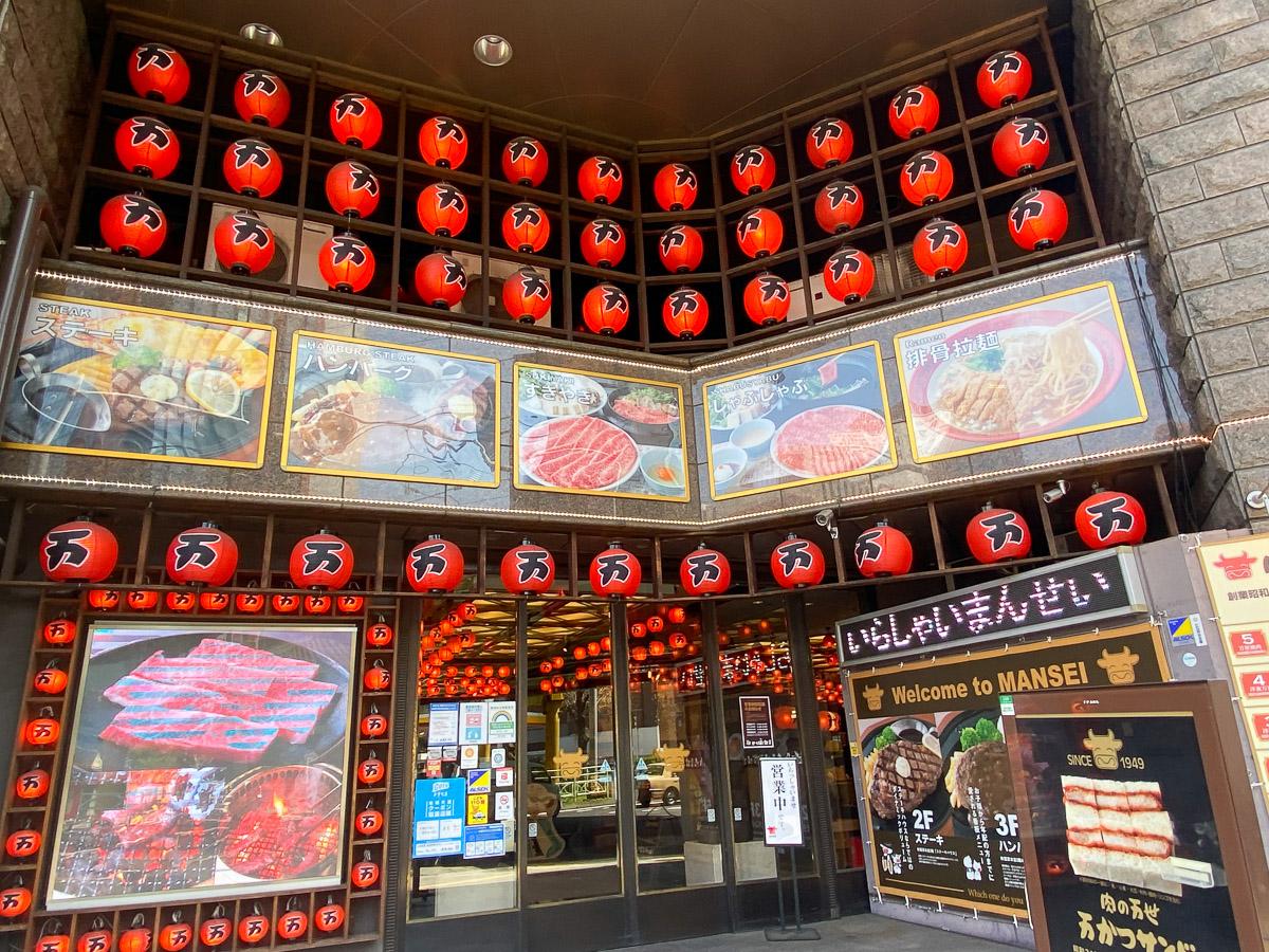 本店の入り口から、すでにお祭りのような万世ワールドが広がっています